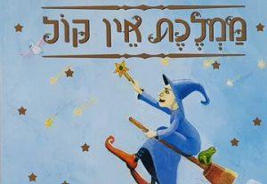 Театр Шелану — Королевство тишины в Израиле