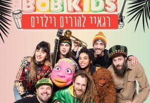Bob Kids — Регги для детей и родителей в Израиле