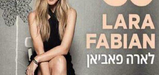 Лара Фабиан в Израиле в рамках мирового турне