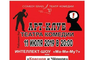 Интеллект-шоу Театра Комедии Ма-Ми-Му?  или  Красное и чёрное в Израиле