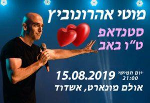 Стенд-ап шоу — Моти Арановича в Израиле