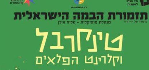 Израильский Оркестр а-Бама — Фея Динь-Динь и волшебный кларнет в Израиле