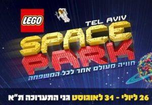 Парк Лего 2019 — Lego Space Park в Израиле
