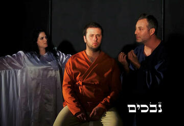 Театр а-Симта — Бедолаги в Израиле