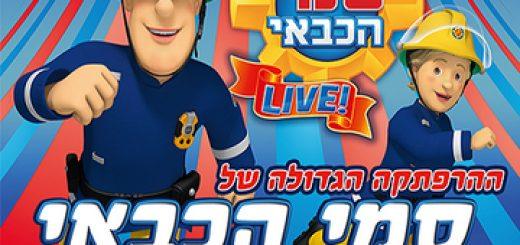 Приключения пожарного Сэмми в цирке в Израиле