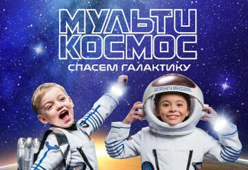 МультиКосмос — Спасем Галактику- мультимедийный спектакля для всей семьи в Израиле