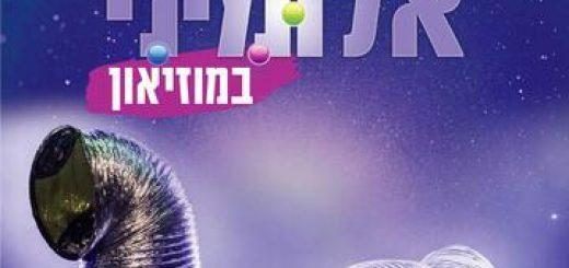 Шоу Алюмини в музее в Израиле