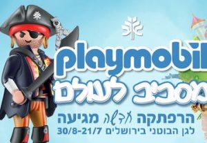 Playmobil — Вокруг света в Израиле