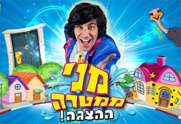 Развлекательное шоу для детей  — Мэни Мамтера в Израиле