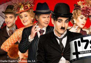 Мюзикл — Чаплин в Израиле