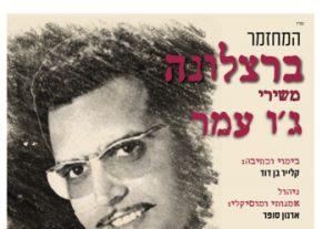 Мюзикл по песням Джо Амара — Барселона в Израиле