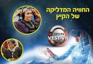 Лето экстрима на крыше Азриэли — Аттракции в Израиле