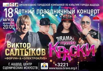Праздничный летний концерт — Группа Краски и Виктор Салтыков в Израиле