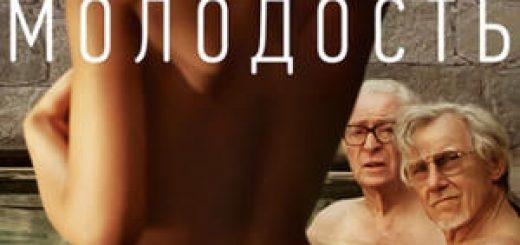 Паоло Соррентино «Молодость» в проекте «Линия жизни»