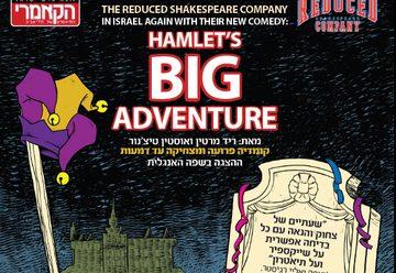 Большое приключение Гамлета — Hamlet's Big Adventure! в Израиле