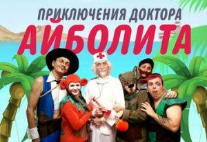 Израильский ТЮЗ Шауля Тиктинера — Приключения Доктора Айболита — Премьера 2019 в Израиле