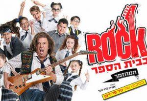Мюзикл для всей семьи — Школа рока в Израиле