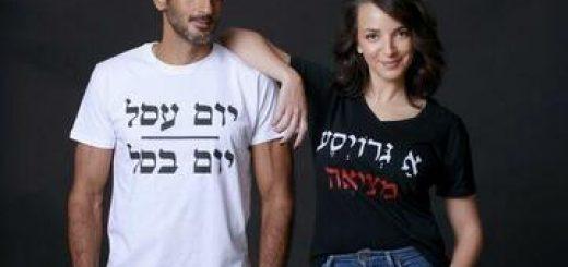 Стенд-ап шоу — Люси Ахариш и Цахи Халеви в Израиле