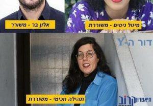 Литературный вечер — Поколение Y в Израиле