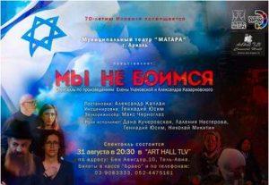 Театр Матара — Мы не боимся в Израиле