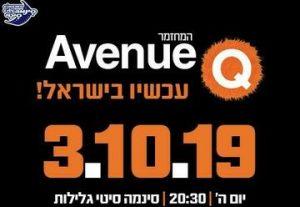 Мюзикл Авеню Кью в Израиле
