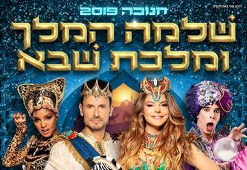 Ханука 2019 — Царь Соломон и царица Савская в Израиле