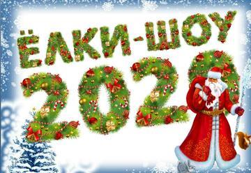 ЁлКи Шоу 2020 -Новогодний интерактивный спекталь в Израиле