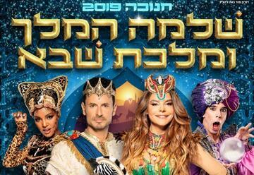 Ханука 2019 — Мюзикл для всей семьи — Царь Соломон и царица Савская в Израиле