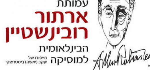Реситаль победителя международного конкурса имени Рубинштейна в Израиле
