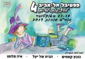 Тель-Авивский фестиваль детских спектаклей — Волшебная шляпа в Израиле