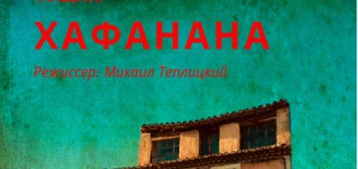 Театр Маленький — Хафанана в Израиле