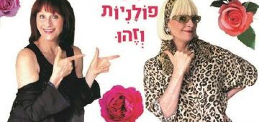 Развлекательное шоу — Две полячки и все в Израиле