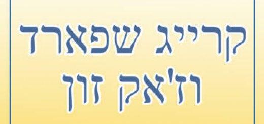 Концерт для флейты и фортепиано — Крейг Шеппард и Жак Зон в Израиле