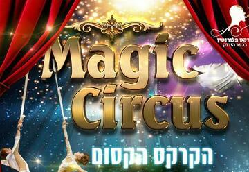 Большой магический цирк — The big magic circus в Израиле
