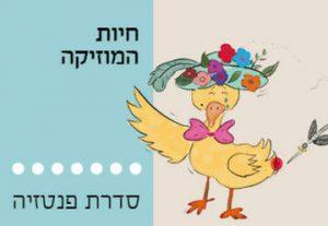 Израильский камерный оркестр — Серия Фантазия для детей — Музыкальные звери в Израиле