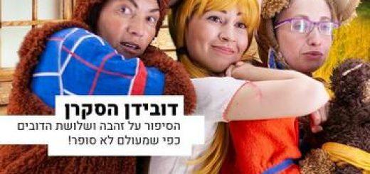 Театр а-Замир — Любопытный мишка в Израиле