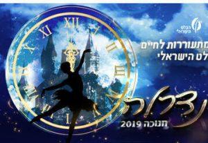 Израильский балет — Золушка в Израиле