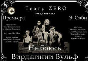Театр Zero — Не боюсь Вирджинии Вульф — по пьесе Эдварда Олби в Израиле