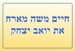 Йоав Ицхак в гостях у Хаима Моше в Израиле
