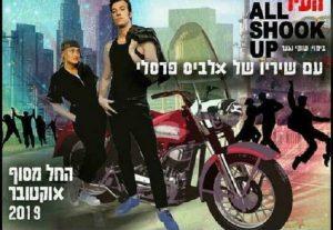 Мюзикл All Shook Up — Премьера! в Израиле