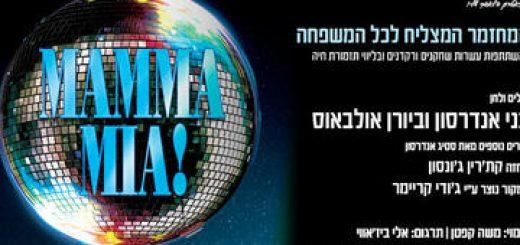 Мюзикл Mamma Mia в Израиле