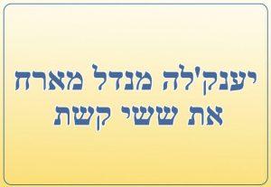 Золотое утро — Саси Кешет в гостях у Якале Менделя в Израиле