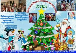 Новогодняя Карнавальная Ёлка для детей в Израиле