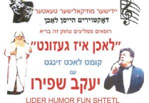 Яков Шапиро — Смех — здоровье в Израиле