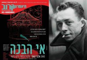Театр Каров — Недоразумение в Израиле