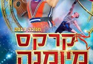 Цирк Миюмана в Израиле