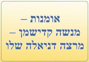 Серия Искусство и лекции — Лектор Даниэла Шалев — Менаше Кадишман в Израиле