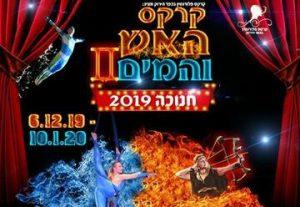 Цирк огня и воды II — Ханука 2019 в Израиле