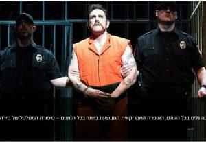 Опера — Dead man walking в Израиле