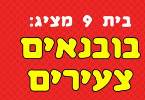 Мастер-класс по изготовлению кукол в Израиле